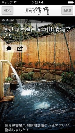 源泉野天風呂 那珂川清滝アプリ